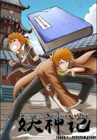 Read Manhua TALES OF DEMONS AND GODS