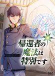 Manga Read A RETURNER'S MAGIC SHOULD BE SPECIAL
