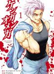 Manga Read Kengan Omega