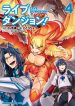 Manga Read Live Dungeon!