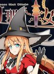 release-that-witch manga online