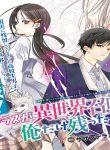 Class ga Isekai Shoukan sareta Naka Ore dake Nokotta n desu ga manga read