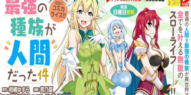 saikyou-no-shuzoku-ga-ningen-datta-ken manga read