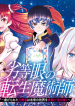 the-reincarnation-magician-of-the-inferior-eyes manga read