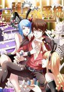 metropolitan-system manga read