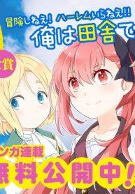 tensei_shite_inaka_de_slowlife_wo_okuritai manga read
