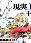 genjitsushugisha no oukokukaizouki manga read