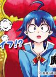 mairimashita-iruma-kun manga read
