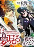 Manga Read hiraheishi-wa-kako-o-yumemiru