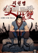 Manhua Read Peerless Dad