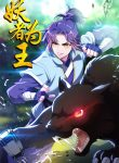Read manhua Rise of The Demon King