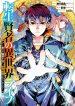 Manga Read Tensei Kenja no Isekai Life ~Daini no Shokugyou wo Ete, Sekai Saikyou ni Narimashita~