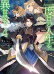 Read Manga Nidoume no Jinsei wo Isekai de
