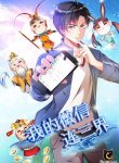 Read Manhua My Amazing Wechat