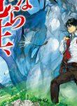 sayounara-ryuusei-konnichiwa-jinsei manga read