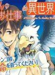 jui-san-no-oshigoto-in-isekai manga read