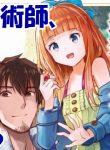 im-a-middle-aged-man-who-got-my-adventurer-license-revoked manga read online