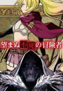 nozomanu-fushi-no-boukensha manga read