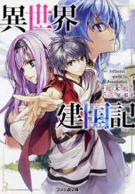 Manga Read Isekai Kenkokuki