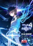 Manhua Read Soul Land 4 – The Ultimate Combat
