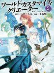 Manga Read WORLD CUSTOMIZE CREATOR