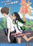 Manga Read Please Don't Bully Me, Nagatoro