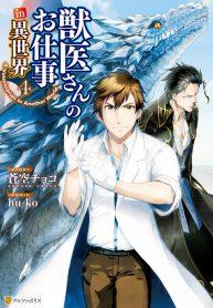 Manga Read Jui-san no Oshigoto in Isekai
