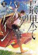 Read Manga Saihate No Paladin