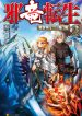 Read Manga Jaryuu Tensei