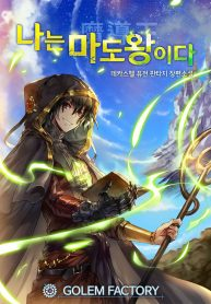 Read Manhua I Am The Sorcerer King
