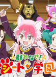 murenase-shiiton-gakuen manga read