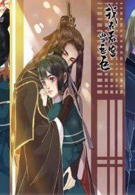 princess-in-the-princes-harem manga read
