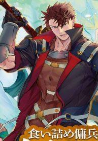 the-strange-adventure-of-a-broke-mercenary manga read