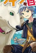 Manga Read mofumofu-to-isekai-slow-life-o-mezashimasu