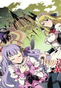 Manga Read kyoukai-meikyuu-to-ikai-no-majutsushi