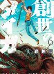 Manga Read Sousei No Taiga