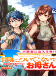 Manga Read mom-please-dont-come-adventuring-with-me-the-boy-who-was-raised-by-the-ultimate-overprotective-dragon-becomes-an-adventurer-with-his-mother