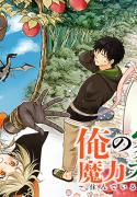 Manga Read ore-no-ie-ga-maryoku-spot-datta-ken-sundeiru-dake-de-sekai-saikyou