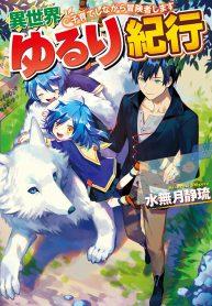 Manga Read Isekai Yururi Kikou: Raising Children While Being An Adventurer