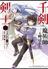 Manga Read The Swordsman Called The Countless Swords Sorcerer