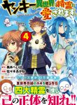 Manga Read Yankee Wa Isekai De Seirei Ni Aisaremasu
