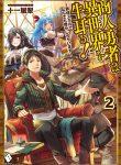 Read Manga Shounin Yuusha Wa Isekai Wo Gyuujiru! – Saibai Skill De Nandemo Fuyashi Chaimasu