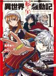 Read Manga Isekai Tensei Soudouki