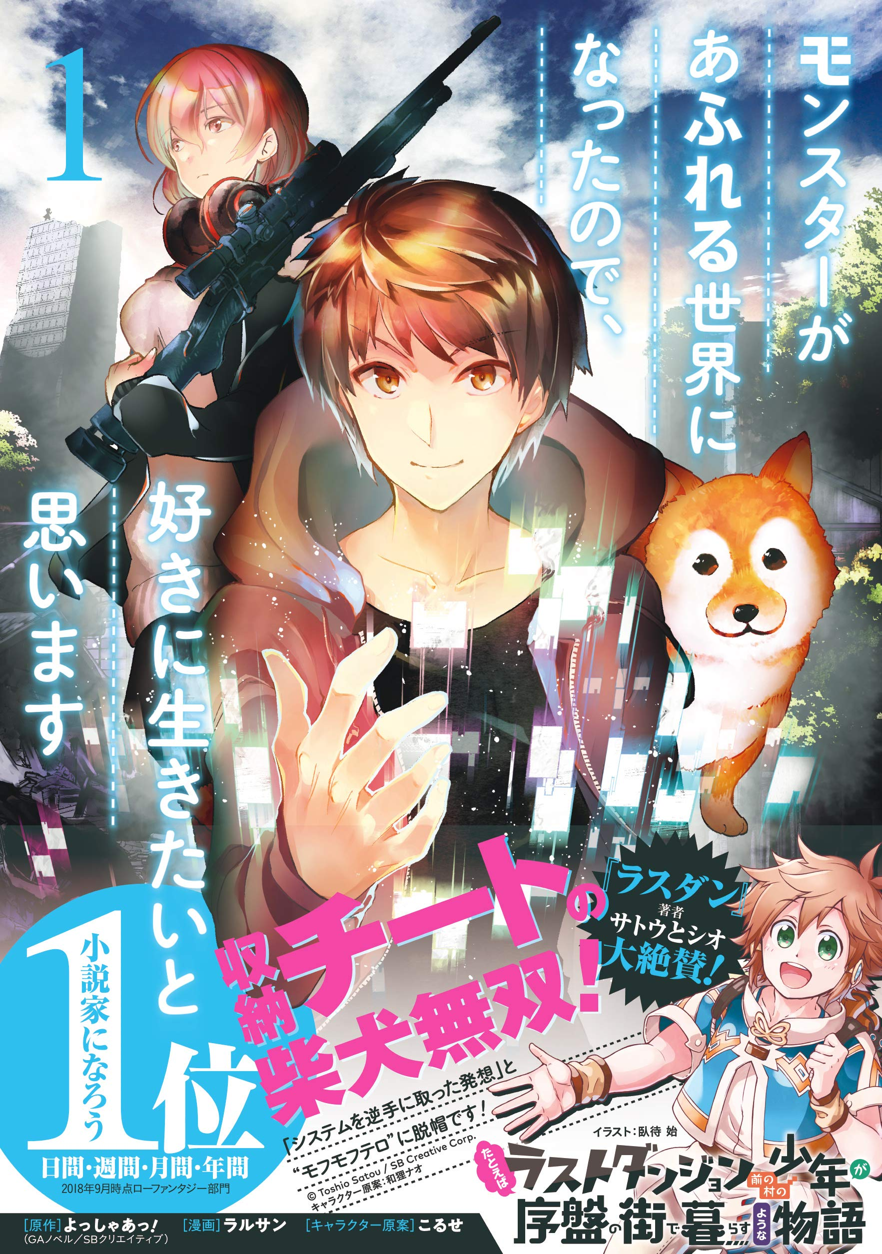 Read Manga The World Is Full Of Monsters Now, Therefor I Want To Live As I Wish