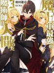Manga Read Maou Gun Saikyou No Majutsushi Wa Ningen Datta