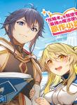 Manga Read kouryakuhon-o-kushi-suru-saikyou-no-mahoutsukai-meirei-sa-sero-to-wa-iwa-senai-oreryuu-mao-tobatsu-saizen-ruuto