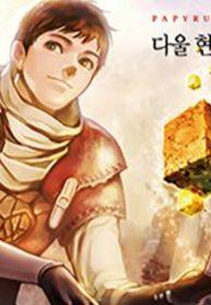 Manga Read dungeon-reset