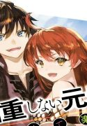 Manga Read jichou-shinai-motoyuusha-no-tsuyokute-tanoshii-new-game