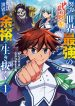 Manga Read The World's Strongest Fighter Who Tried Too Hard Living A Leisure Life In A World Of Magic
