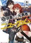 Read Manga Jichou shinai Motoyuusha no Tsuyokute Tanoshii New Game